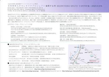 枯木又プロジェクト-02.jpg