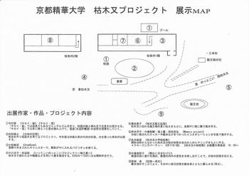 枯木又プロジェクト-03.jpg