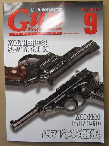 gun_2014_09_01.jpg